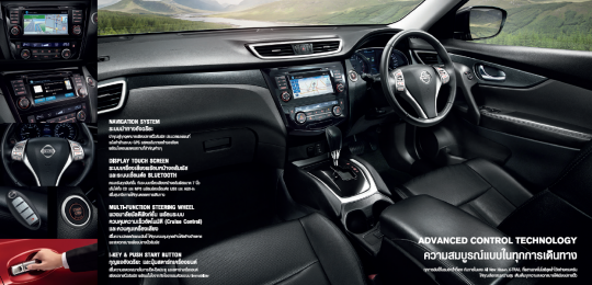 Nissan-X-Trail-Interior-1