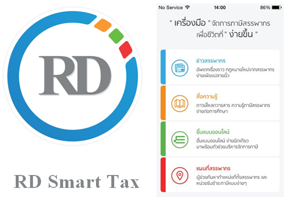 RD-Smart-Tax-application