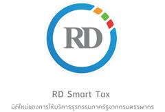 RD-Smart-Tax