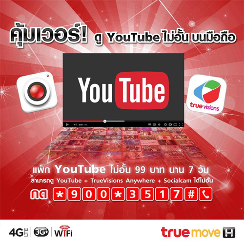 truemove-h-youtube-package