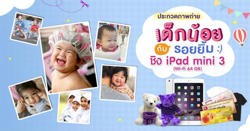 SCB Thailand แจกiPad Mini 3