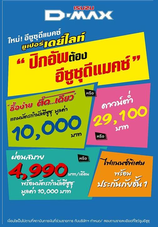 isuzu-d-max-promotion-2558