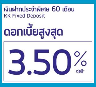 เงินฝาก ธ.เกียรตินาคิน 3.5%