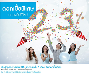 ktb-special-fixed-deposit-5-months