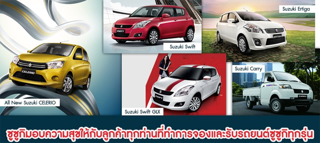 suzuki-car-january-2015-promotion
