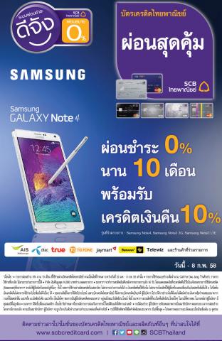 Samsung galaxy 0% 10 เดือน