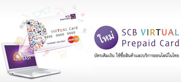 SCB VIRTUAL Prepaid Card