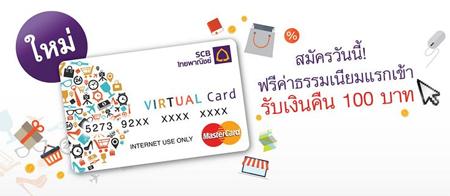 VIRTUAL-Prepaid-Card-SCB-100