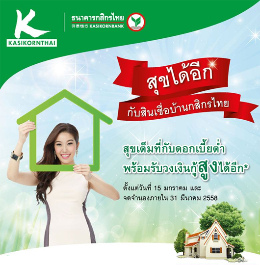 สินเชื่อบ้าน กสิกรไทย 0.99%