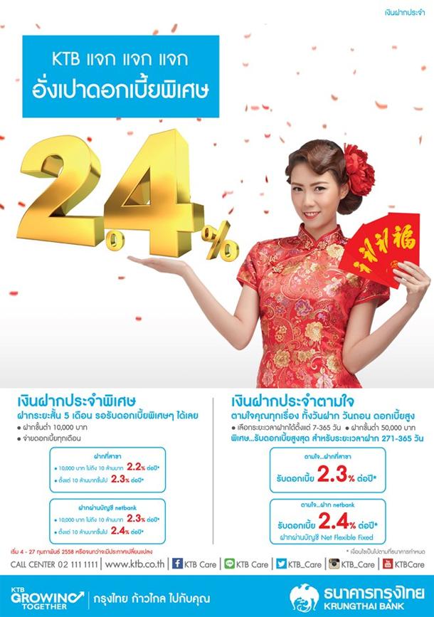 เงินฝากกรุงไทย ดอกเบี้ย 2.4%