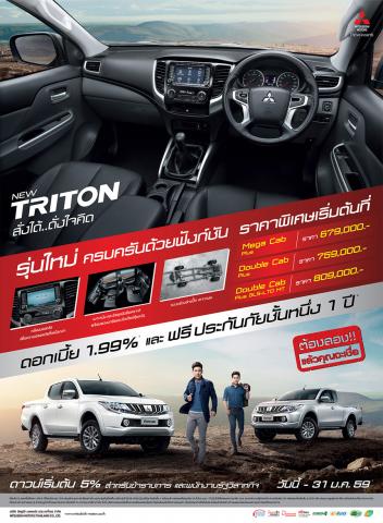 new triton 2016