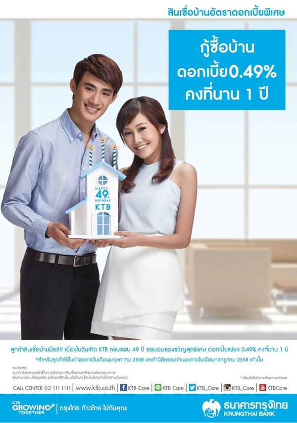 KTB Home Loan