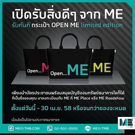 ME by TMB แจกกระเป๋า OPEN ME