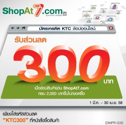 KTC shopAt7 ส่วนลด 300 บาท