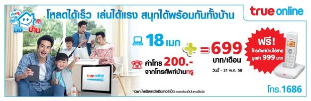 true-online-669-18-mbps
