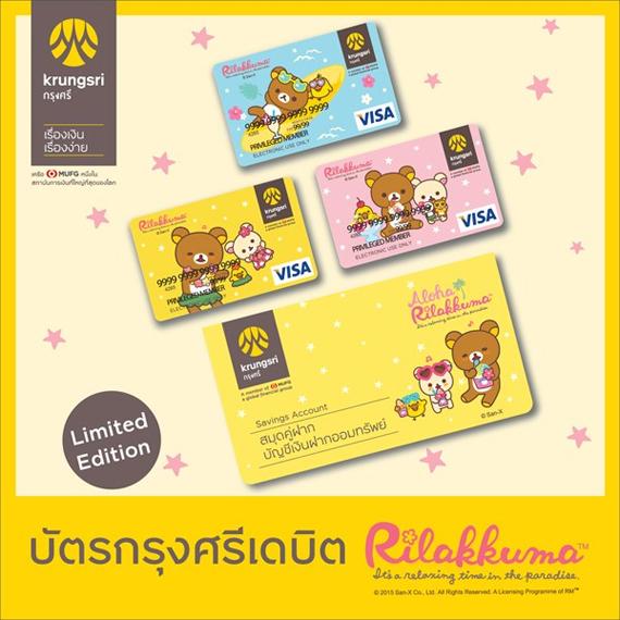 บัตรเดบิต Rilakkuma