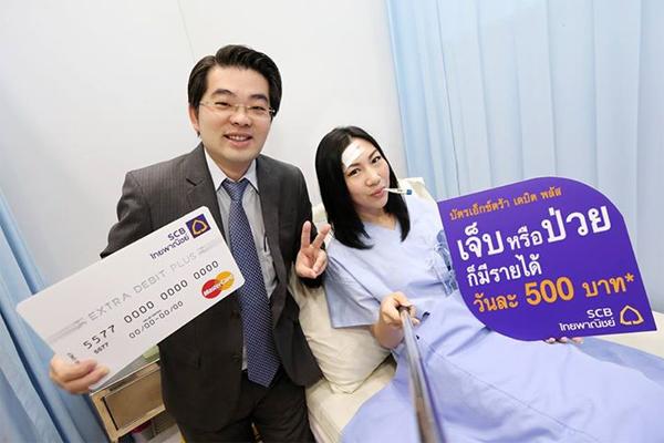 บัตร EXTRA DEBIT PLUS