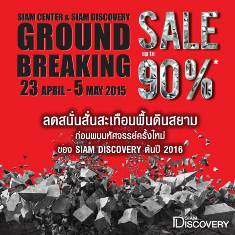 Siam Discovery SALE 90%