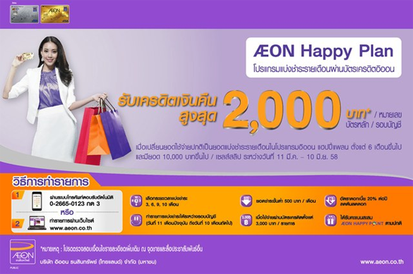 aeon happy plan