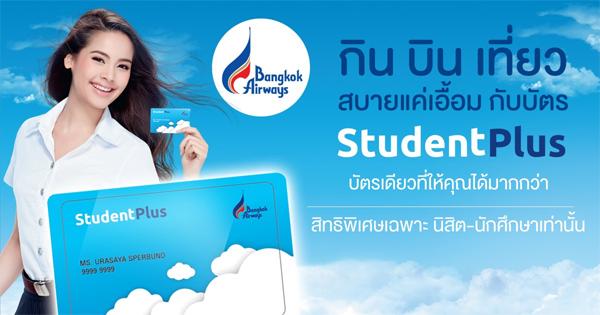 bangkokair Student Plus