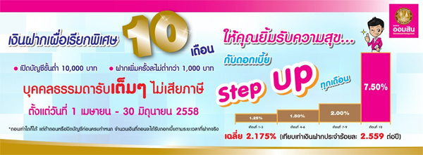 gsbank-10-months-step-up