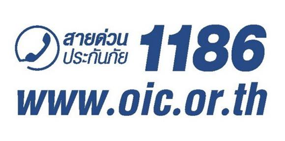 สายด่วนประกันภัย 1186