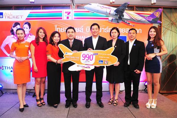 ตั๋วไทยสมายล์ 990 บาท