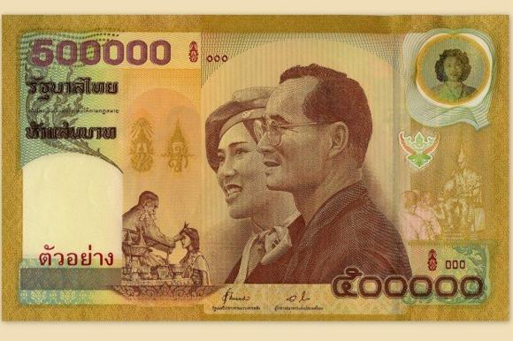 ธนบัตรฉบับละ 500,000 บาท