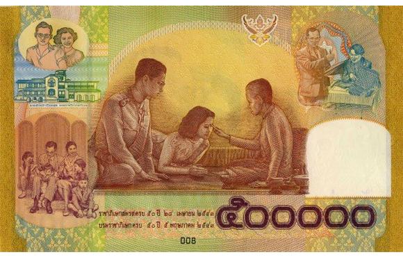 ธนบัตร 500,000 บาท