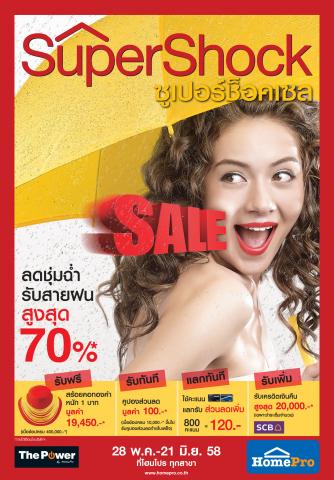 HomePro Super Shock ลด 70%