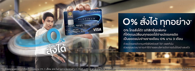 First Choice visa platinum