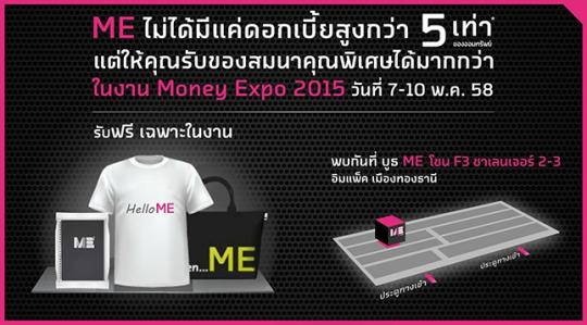 เงินฝาก ME Money Expo 2015