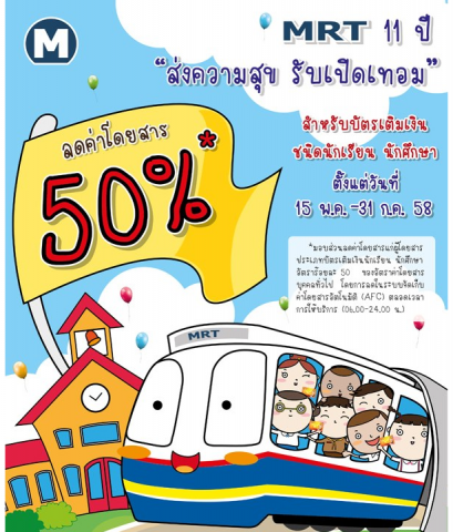 MRT-ticket-discount-50-percent