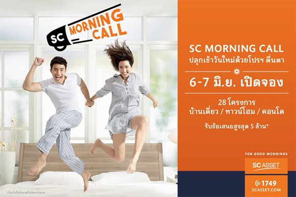 SC Morning Call