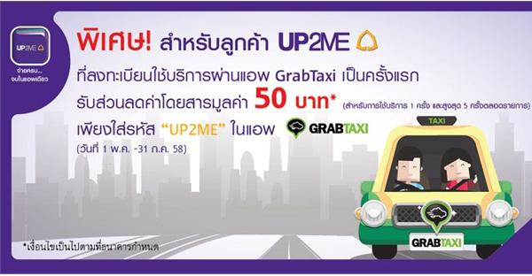SCB UP2ME ส่วนลด GRABTAXI