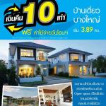 TARAROM-ESTATE-Home-Condo-Promotion