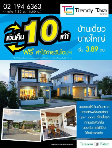 TARAROM-ESTATE-Home-Condo-Promotion