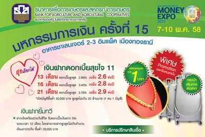 baac-money-expo-2015