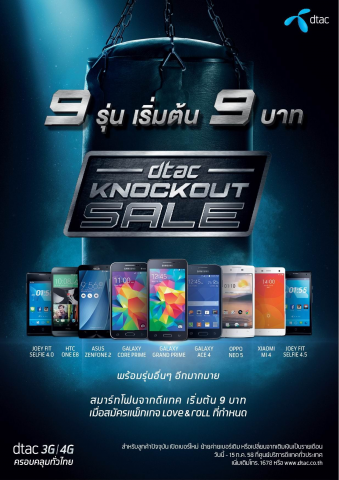dtac Knockout Sale 9 บาท