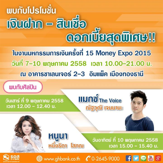 ธอส. money expo 2015