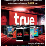 4g-truemove-h-discount-up-to-7000-thb