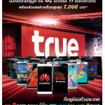 4g-truemove-h-discount-up-to-7000-thb