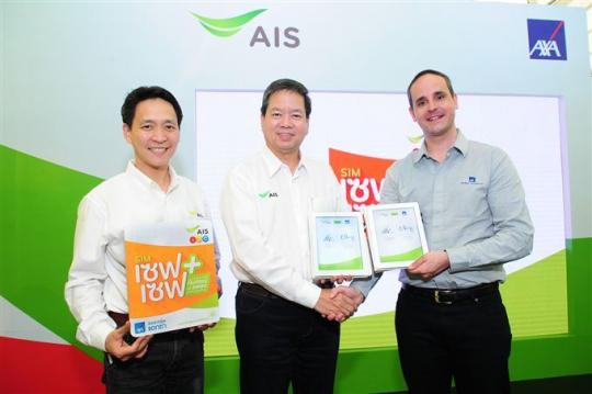 AIS SIM Safe Save ฟรีประกัน