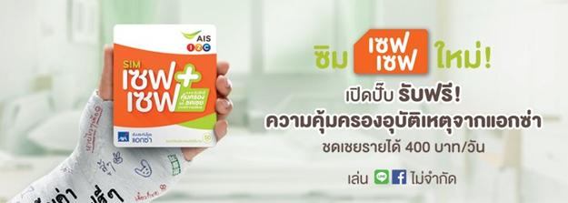 SIM Safe Save