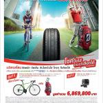 Bridgestone-ECOPIA-TURANZA-promotion