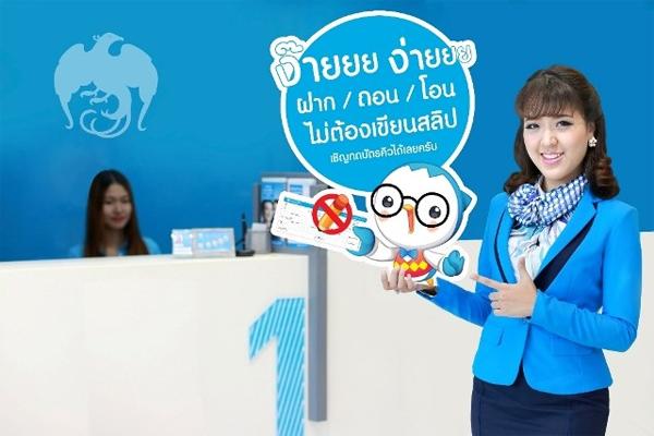 โอนเงิน กรุงไทย