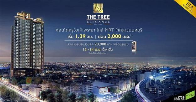 The-Tree-Elegance-tiwanon-condo