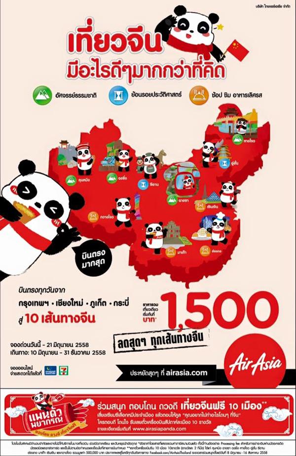 airasia บินไปจีน