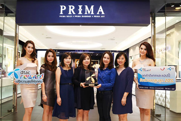 dtac reward prima gold