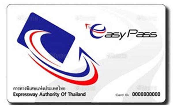 บัตร easy pass